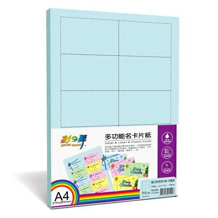彩之舞 160g A4x10膜 彩色名片紙–天藍色 20張  包 HY~D20W