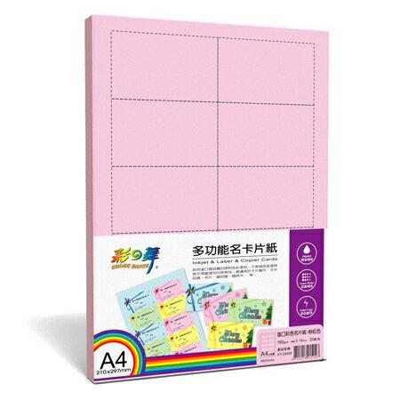 彩之舞 160g A4x10膜 進口彩色名片紙(4色) 20張/包