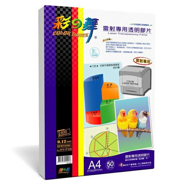 彩之舞 0.12mm A4 雷射專用透明膠片(彩雷) 50張/包 HY-F09