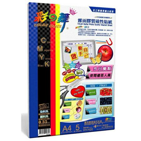 彩之舞 0.35mm A4 霧面膠質磁性貼紙 –防水 5張/包 HY-H20