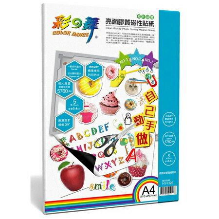 彩之舞 0.35mm A4 亮面膠質磁性貼紙 –防水(相片紙) 5張/包 HY-H26