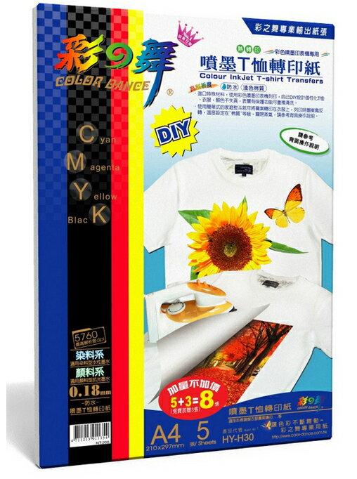 彩之舞 0.18mm A4噴墨T恤轉印紙 –防水 (淺色綿質) 8張/包 HY-H30