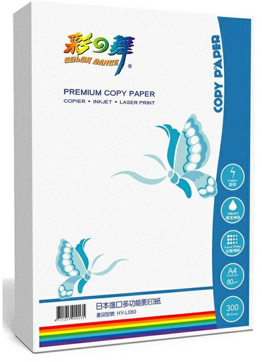 彩之舞 80g A4 日本進口多功能影印紙 300張/包 HY-L080