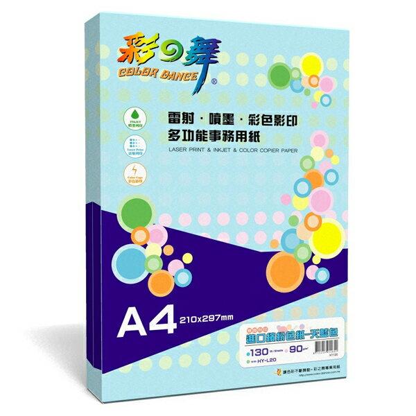 彩之舞 90g A4 進口繽紛色紙–天藍色 130張/包 HY-L20