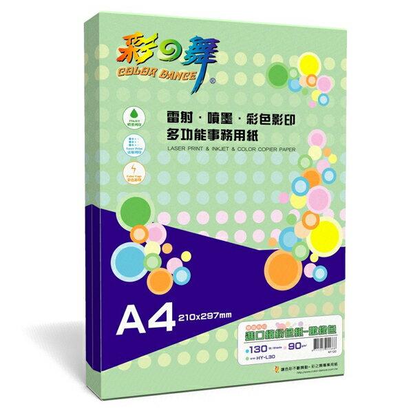 彩之舞 90g A4 進口繽紛色紙–嫩綠色 130張/包 HY-L30