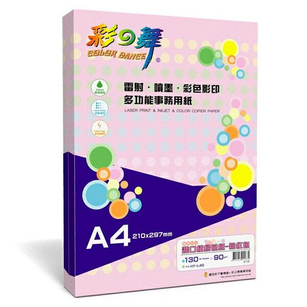 彩之舞 90g A4 繽紛色紙–粉紅色 130張  包 HY~L40