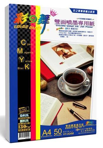 (50入組) 彩之舞 A4雙面噴墨專用紙 HY-A04M HFPWP