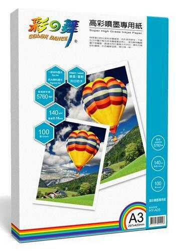 (100入組) 彩之舞 A3高彩噴墨專用紙 HY-A05 HFPWP