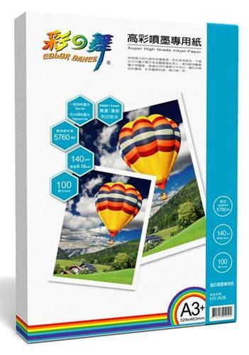 (100入組) 彩之舞 A3+高彩噴墨專用紙 HY-A06 HFPWP