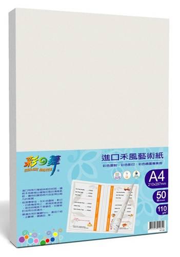 彩之舞 110g A4進口禾風藝術紙 50張/包 HY-A120