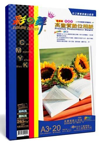 (20入組) 彩之舞 A3+亮面高畫質數位相紙 HY-B27