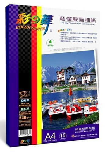 (15入組) 彩之舞 A4超值雙面相紙 HY-B301