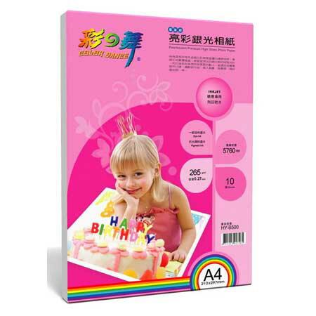 (10入組) 彩之舞 A4亮彩銀光相紙 HY-B500