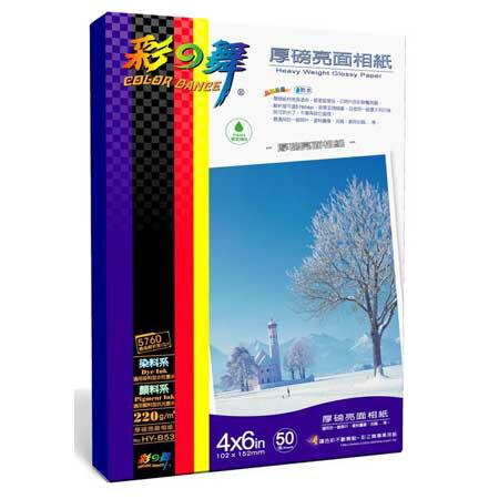 彩之舞 220g 4x6 厚磅亮面相紙–防水 50張/包 HY-B53