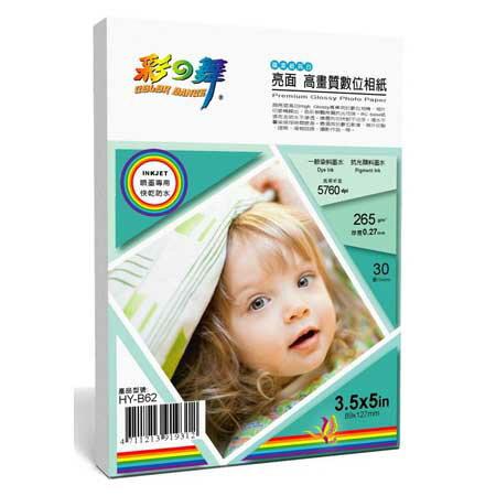 彩之舞 265g 3.5x5 亮面 高畫質數位相紙–防水 30張/包 HY-B62