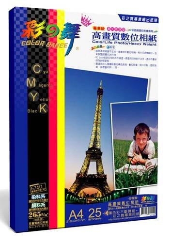 (25入組) 彩之舞 A4珍珠面高畫質數位相紙 HY-B75