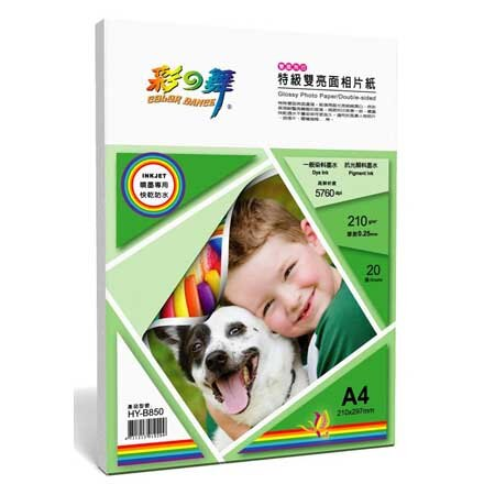 彩之舞 210g A4特級雙亮面相片紙-雙面列印 20張/包 HY–B850