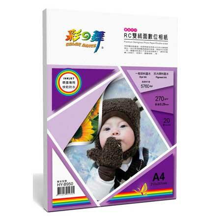 彩之舞 270g A4 RC雙絨面數位相紙–雙面列印 20張/包 HY–B950