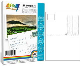彩之舞 220g A6 風景明信片 30張/包 HY-H100
