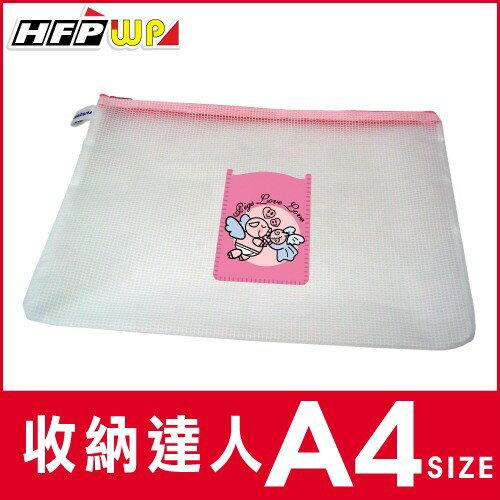 HFPWP  LY842-99 旅行收納環保拉鍊包A4+口袋