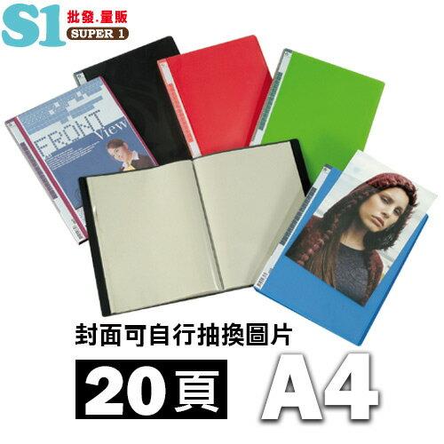 限時特惠$35/本 新潮封面資料簿A4 20頁40入資料簿 OFD20A