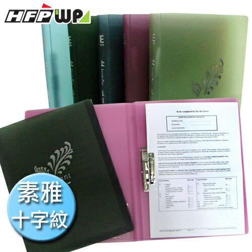 ~ 超 販售~ 20  個 PE307 素雅十字紋 強力檔案夾 環保 無毒 製 HFPWP