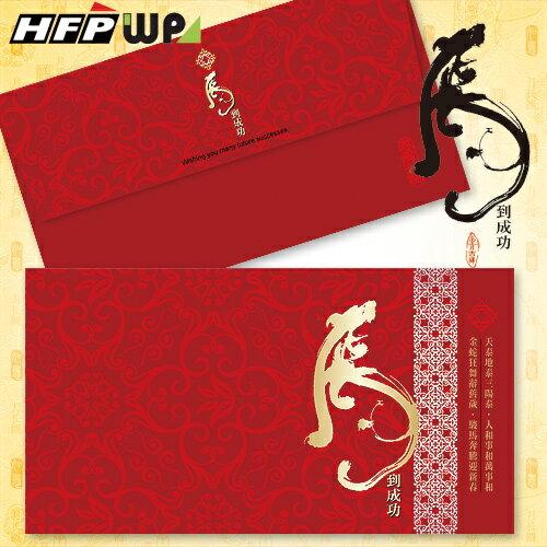 《客製化1000個-網路價:2680》金馬奔騰-紙質紅包袋(每包10入/100包) 台灣製REDP-R