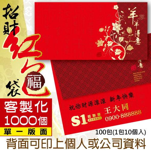 ~客製化1000個~ 價:2680~羊羊得意~紙質紅包袋^(每包10入 100包^) 製R