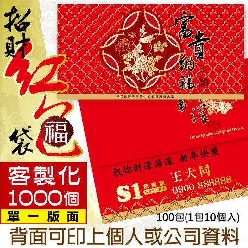 ~客製化1000個~ 價:2680~富貴納福~紙質紅包袋 每包10入  100包  製RE
