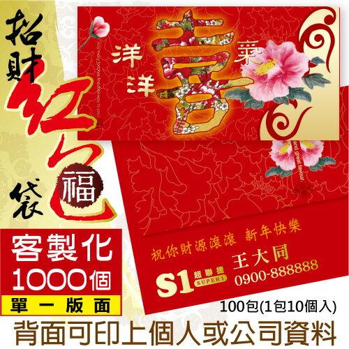 《客製化1000個-網路價:2680》洋洋喜氣-紙質紅包袋(每包10入/100包) 台灣製REDP-A03