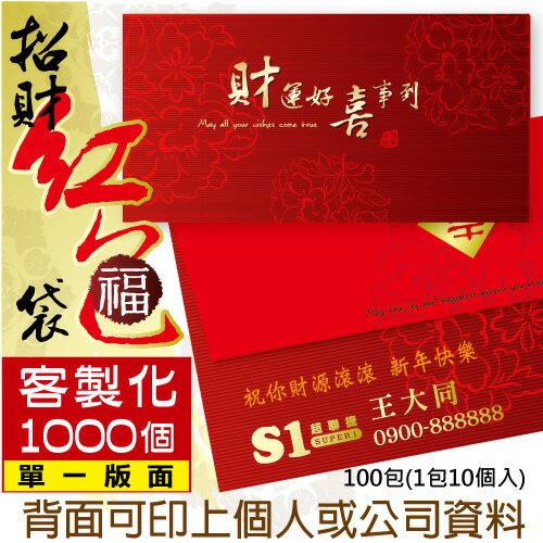 ~客製化1000個~ 價:2680~財運好喜事到~紙質紅包袋 每包10入  100包  製