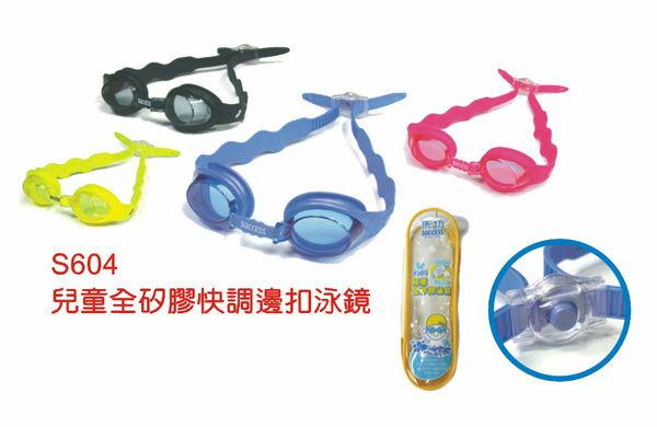 成功 SUCCESS 兒童全矽膠泳鏡 S604