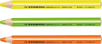 STABILO 德國天鵝牌 GREENlighter 環保認證螢光色鉛筆(共3色可選)