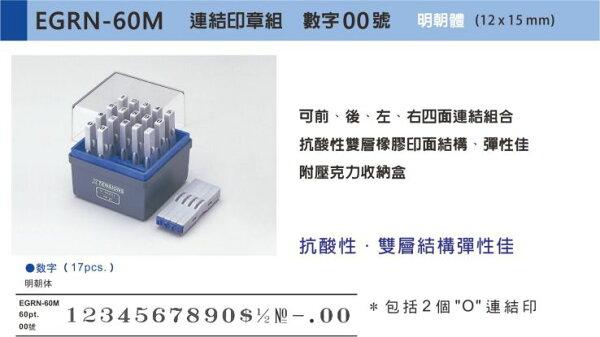 【Shachihata日本寫吉達】『Xtensions連結章系列』連結印章組數字00號EGRN-60M(印面12mm*15mm)