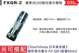 【寫吉達】LED紫外線螢光燈手電筒 FXQR-2 (長約9.5cm 直徑約3com)