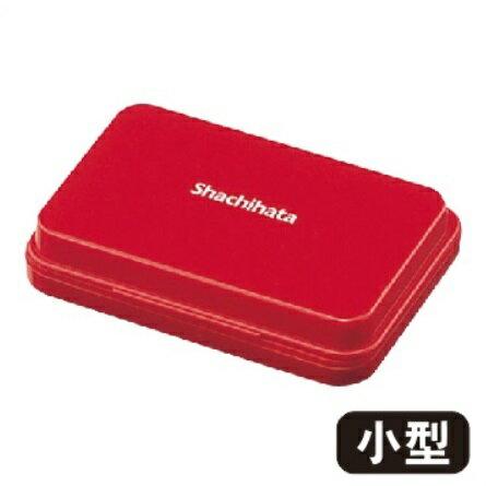 【Shachihata 日本寫吉達】顏料系印台 小型 HGN-1 多色 (盤面 63 X 40 mm)