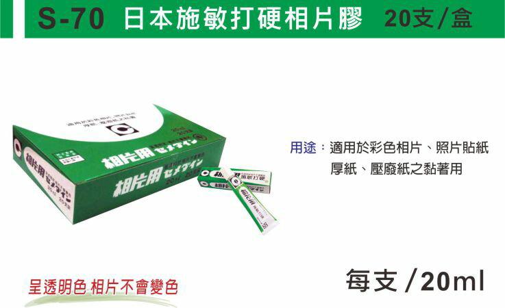 【寫吉達】「日本施敏打硬」相片膠 S-70 (20支/盒)