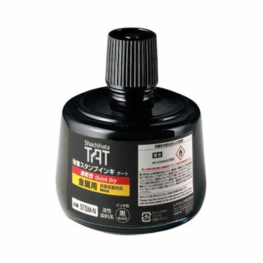 【Shachihata日本寫吉達】TAT新不滅印水金屬塑膠用途油性STSM-3N黑色(容量330ml)