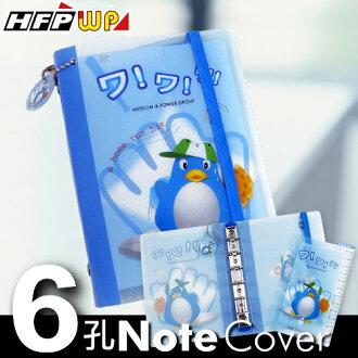 萬用手冊 六孔夾(藍)-附隔頁板 環保材質企鵝打棒球 TC6-PB HFPWP