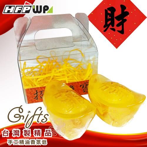 (2入組) 大元寶禮盒-造型手工皂 TS15 HFPWP