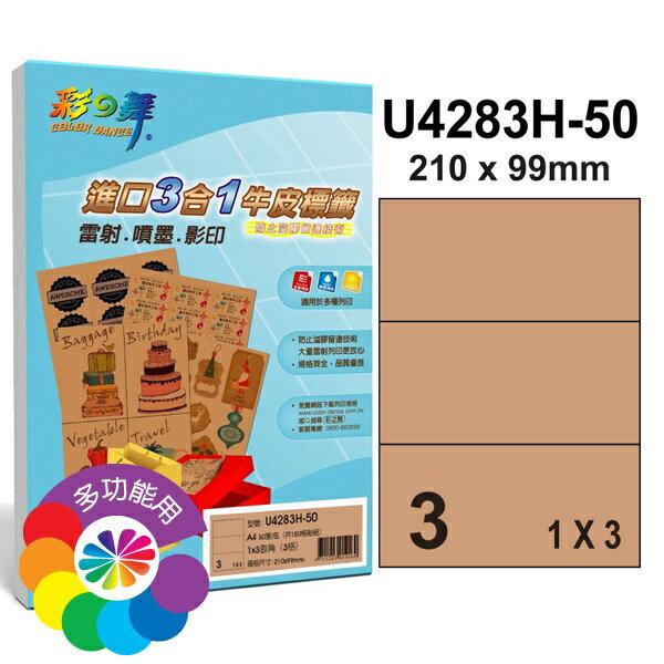 彩之舞 進口3合1牛皮標籤-3格直角 50張/包 U4283H-50
