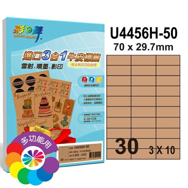 彩之舞 進口3合1牛皮標籤-30格直角 50張/包 U4456H-50