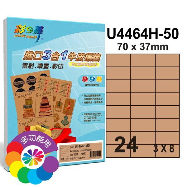 彩之舞 進口3合1牛皮標籤-24格直角 50張/包 U4464H-50