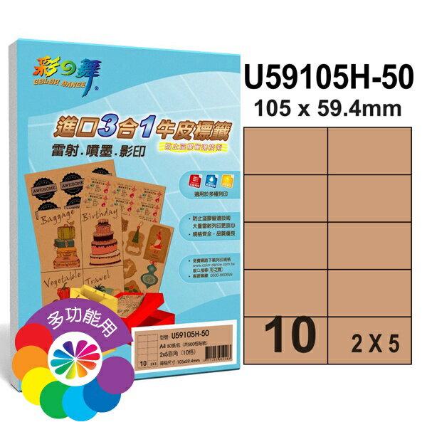 彩之舞 進口3合1牛皮標籤-10格直角 50張/包 U59105H-50