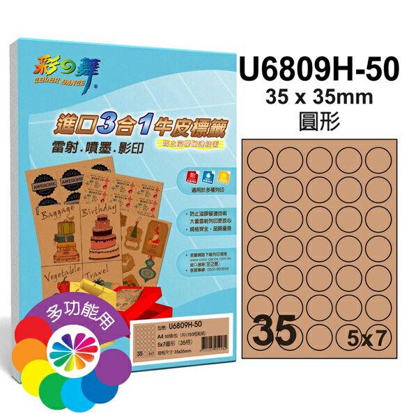 彩之舞 進口3合1牛皮標籤-35格圓形 50張/包 U6809H-50