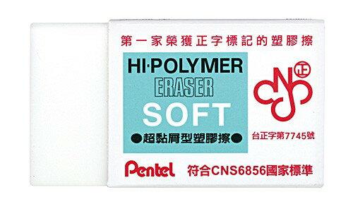 Pentel HI-POLYMER黏屑型-08 ZES-08 HFPWP