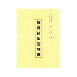 ~加新~16K平裝 簽收簿^(月份^) 1130 ^(10本 包^)