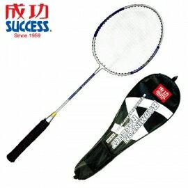 【成功 SUCCESS】S2130 高級鋁合金羽拍