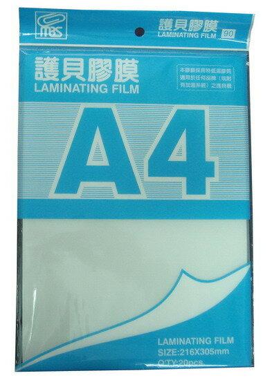萬事捷 護貝膠膜 A4 (216x305mm) 20張入