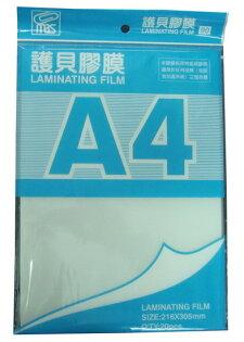 S1全球批發網:萬事捷護貝膠膜A4(216x305mm)20張入